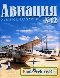 Журнал Авиация №4(12) 2001.
