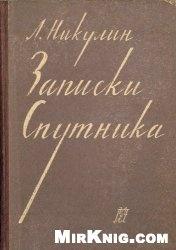 Книга Записки спутника