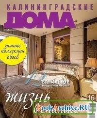Журнал Калининградские дома №1 (январь 2013).