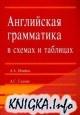 Книга Английская грамматика в схемах и таблицах