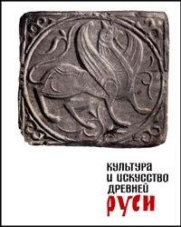 Книга Культура и искусство Древней Руси