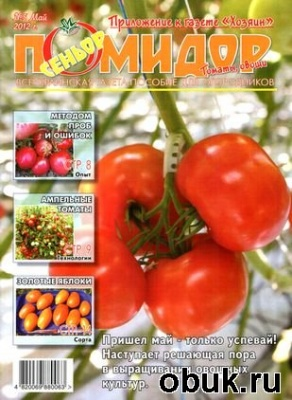 Книга Сеньор помидор №5 (май 2012)