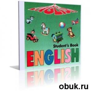 Аудиокнига Верещагина И.Н. - Аудиокурс английского языка для 1-5 класса школ с углубленным изучением