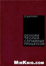 Книга Основы теории случайных процессов