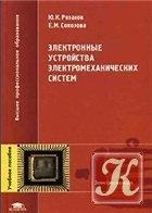 Книга Электронные устройства электромеханических систем