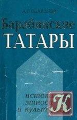 Книга Барабинские татары: истоки этноса и культуры
