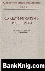 Книга Фальсификаторы истории