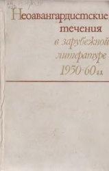 Книга Неоавангардистские течения в зарубежной литературе 1950-60-х гг.