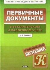 Книга Первичные документы в бухгалтерском и налоговом учете