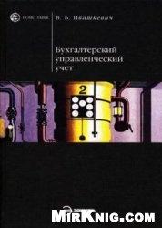 Книга Бухгалтерский управленческий учет