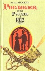 Аудиокнига Рославлев, или Русские в 1812 году (аудиокнига)