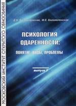 Книга Психология одаренности. Понятие, виды, проблемы