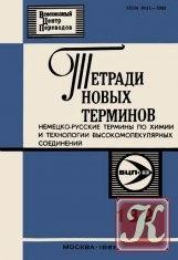 Книга Книга Тетради новых терминов № 132. Немецко-русские термины по химии и технологии высокомолекулярных соединений