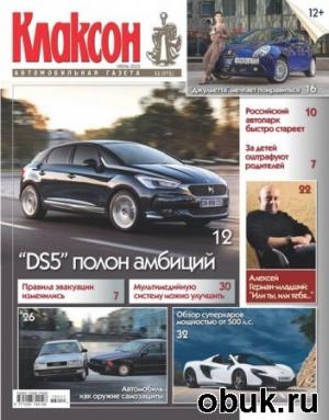 Журнал Клаксон №11 (июнь 2015)