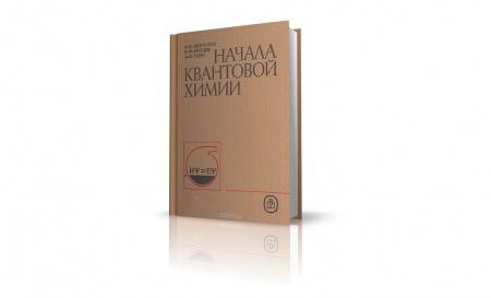 Книга «Начала квантовой химии» (1989), Абаренков И.В., Братцев В.Ф., Тулуб А.В. Пособие посвящено квантово-механической теории многоэ