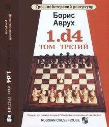 Книга Гроссмейстерский репертуар 1.d4. Том третий