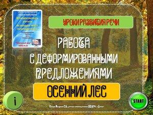 ОАМ раб.с деформ текстом ОСЕННИЙ ЛЕС.jpg