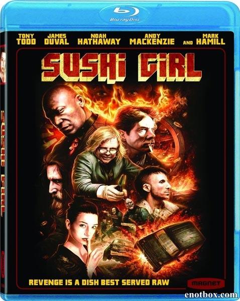 Суши гёл / Sushi Girl (2012/BDRip/HDRip)