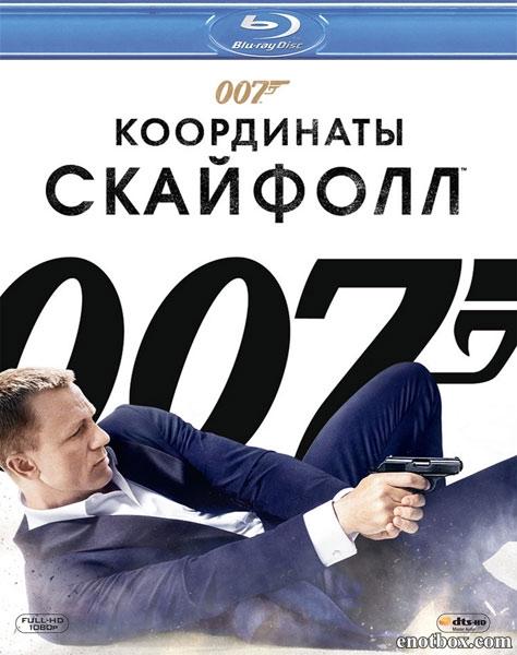 007: Координаты «Скайфолл» / Skyfall (2012/BDRip/HDRip)
