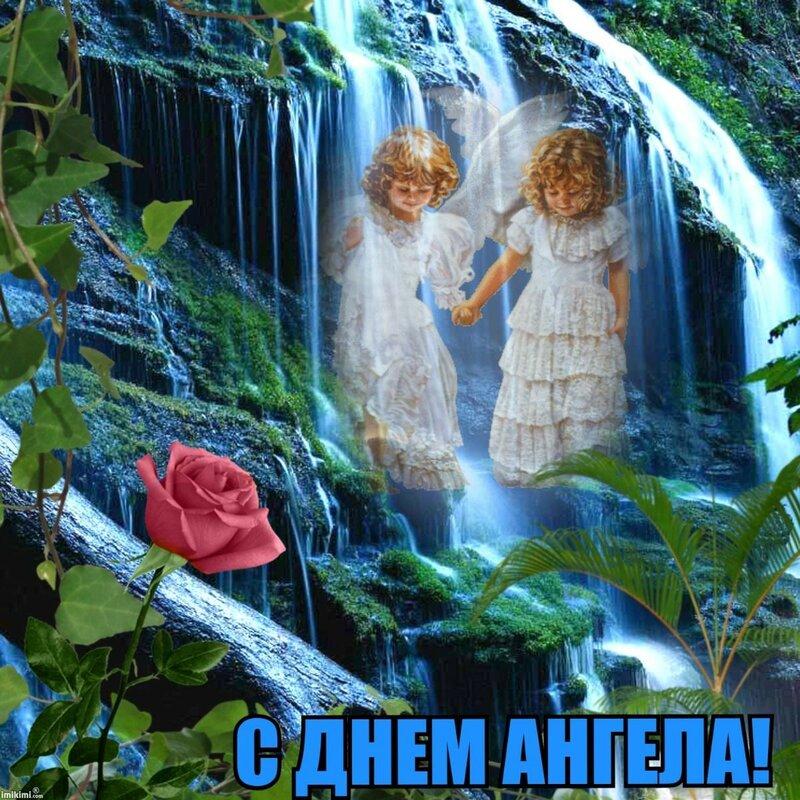 пестрящие день ангела фото открытка постановлению