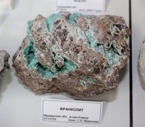 Франколит