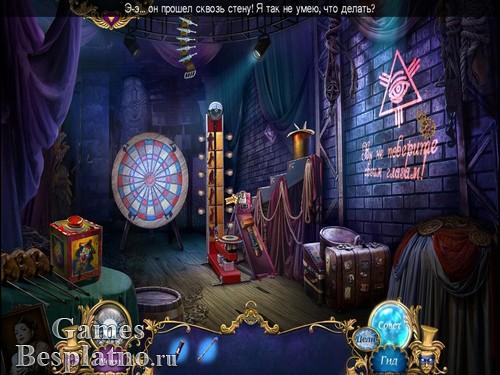 Опасные игры 2: Иллюзионист. Коллекционное издание