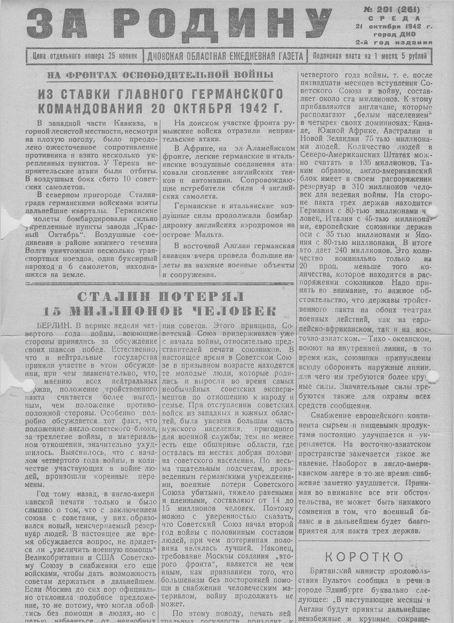 07. «За Родину» за 21 октября 1942 года