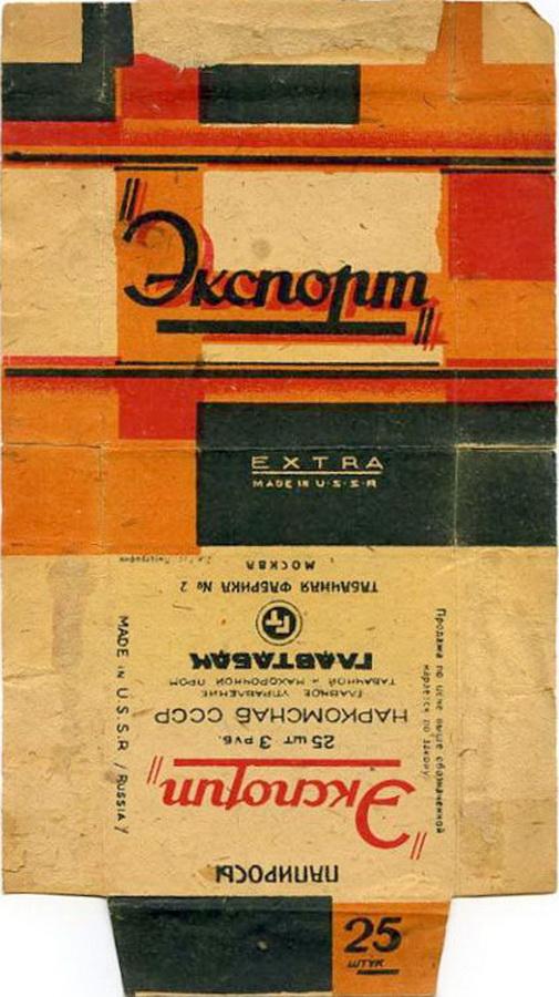 Папиросы Экспорт