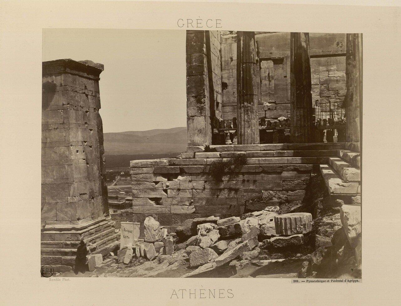 08. Пинакотека (левое крыло пропилей афинского Акрополя) и Пьедестал Агриппы