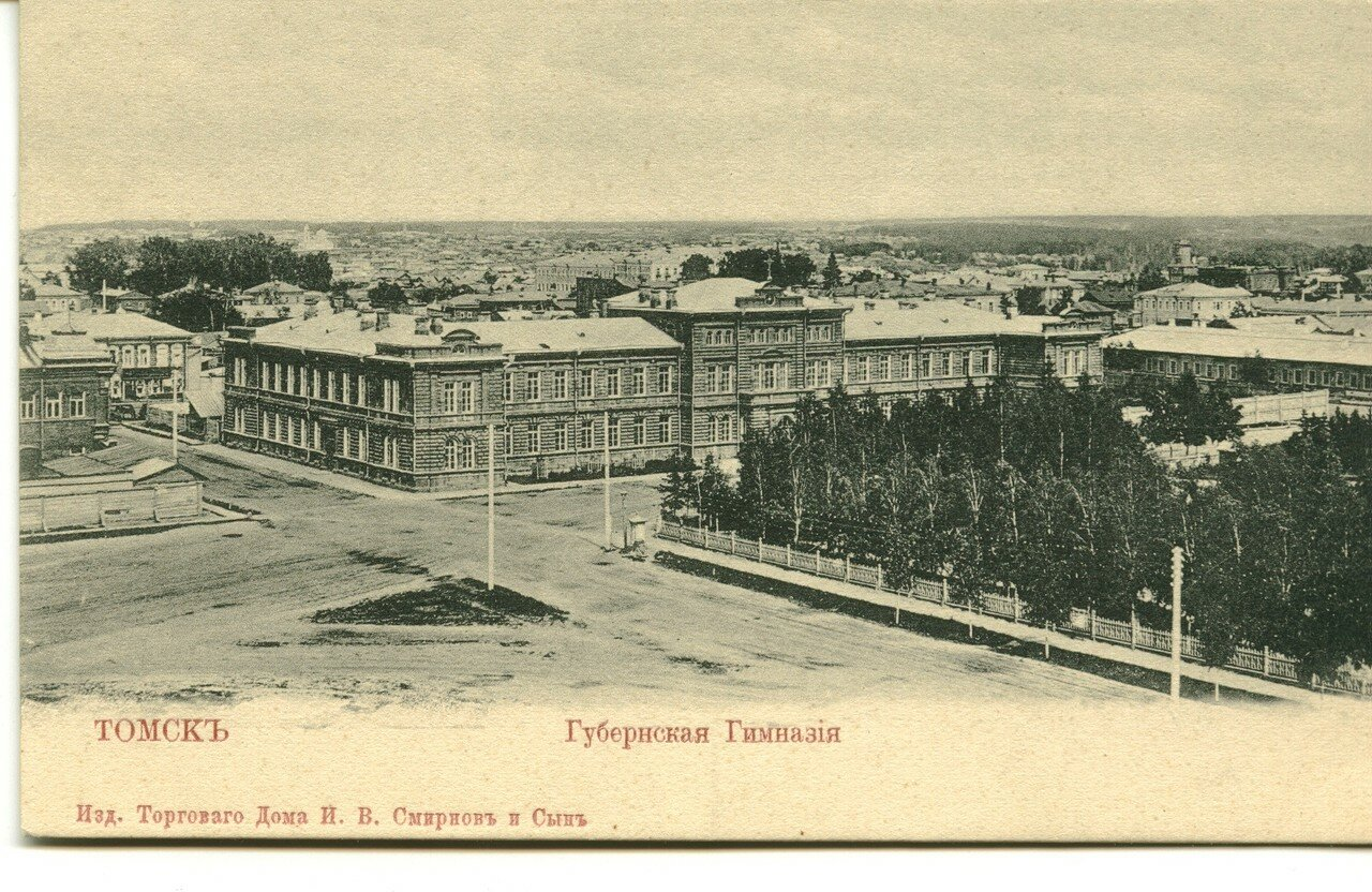 Губернская гимназия