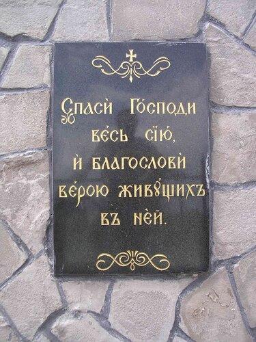 Надпись под крестом