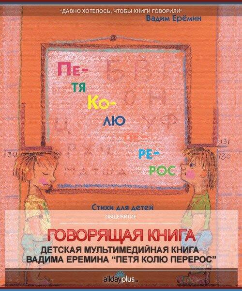 """Говорящая книга """"Петя Колю перерос"""""""