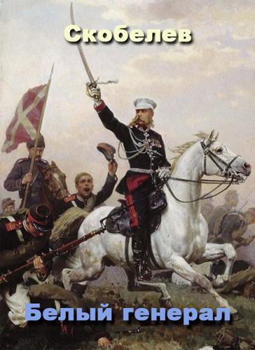Скобелев. Белый генерал (2008) DVDRip