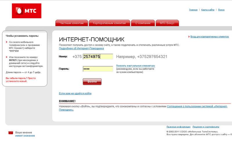 Интернет-помощник мтс - c1d