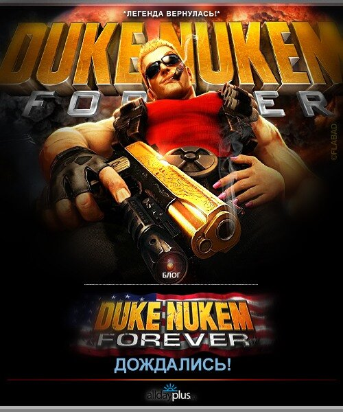 Ну, наконец-то! DUKE NUKEM FOREVER и uncensored!