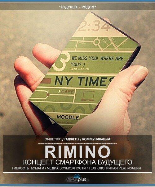 RIMINO - впечатляющее видение смартфонов будущего... и, причем, вполне реальное. 11 фото +  (даже) видео.