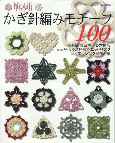 100 Motif №2650, 2008