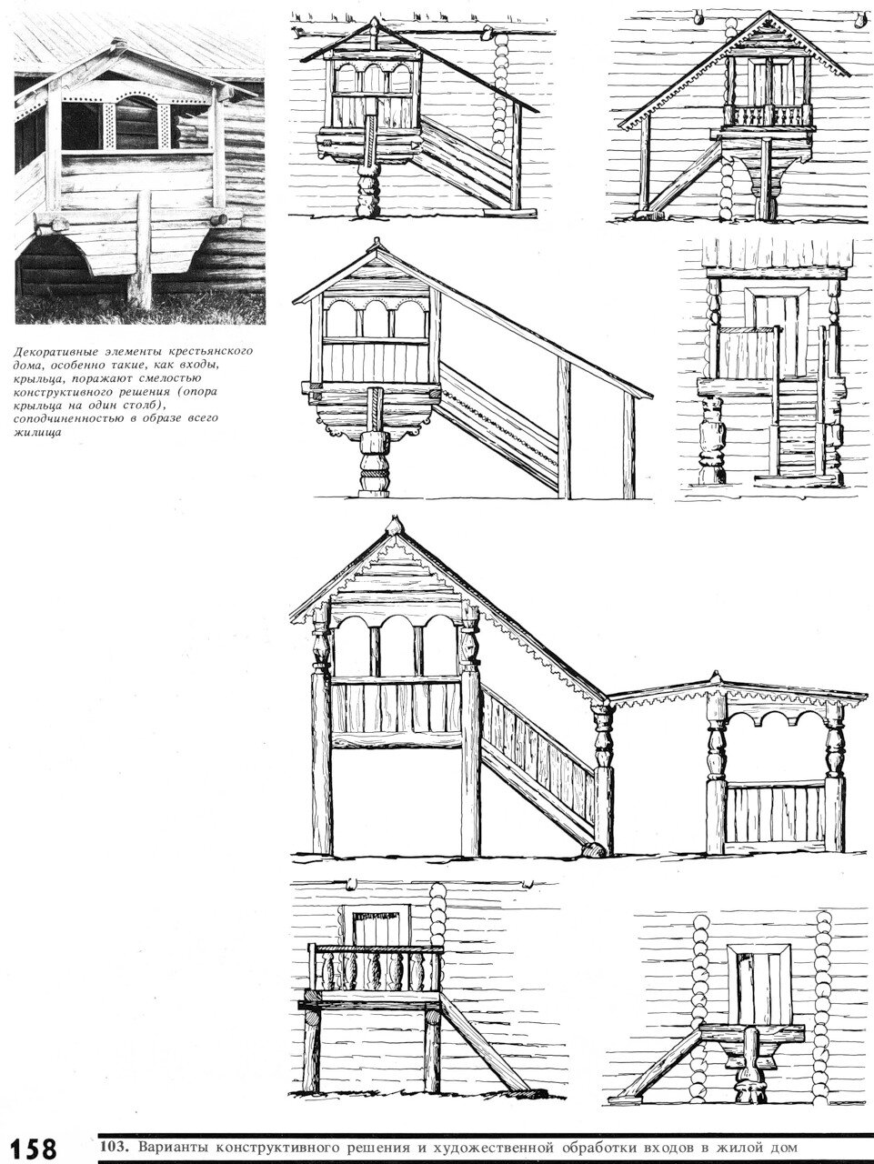 Бутусов Х.А. Архитектурные детали сельских жилых домов усадебного типа 1983 (не все страницы)