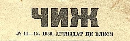 ЧИЖ. №11-12. 1939