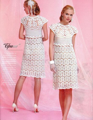 «Журнал Мод 546»