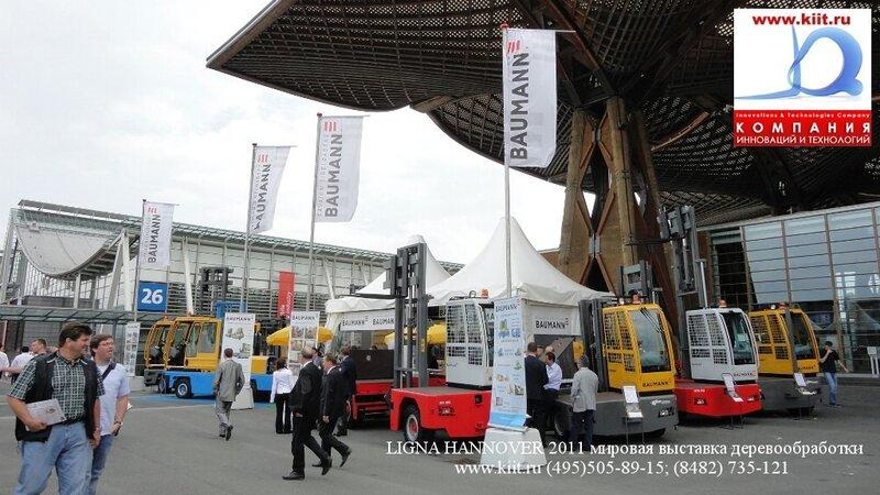 Компания BAUMANN на LIGNA HANNOVER 2011