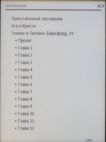 Ritmix RBK-520 - чтение текста в формате html