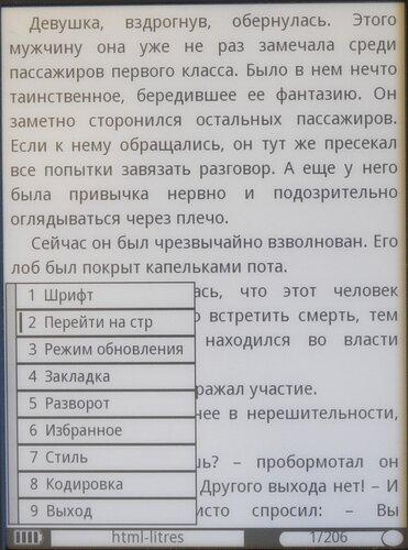 Gmini MagicBook M61 - чтение текста в формате html