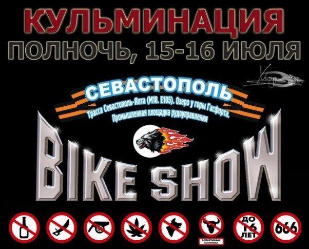 Программа байк шоу. Севастополь