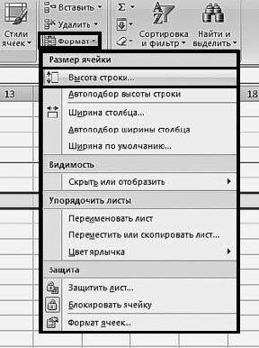 Рис. 2.82. Контекстное меню столбца. Пункт «Очистить содержимое»