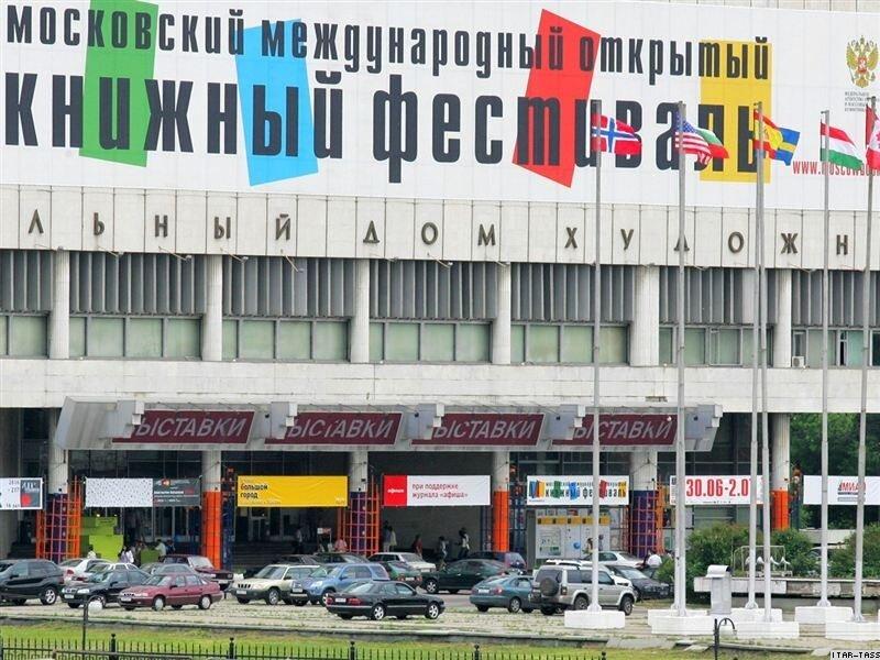 В Москве стартовал Открытый книжный фестиваль