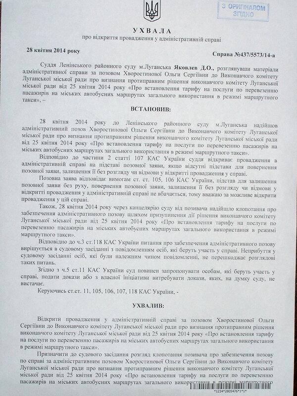 ухвала по противоправному решению Луганского исполкома