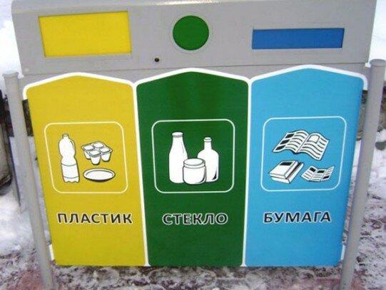 ...как в Германии, пока люди осознают необходимость сбора мусора в раздельные контейнеры и избавятся от...