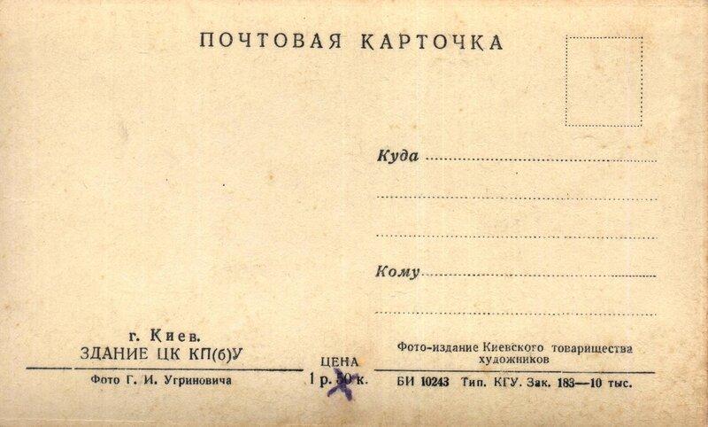 ЦК КП(б)У (1).jpg