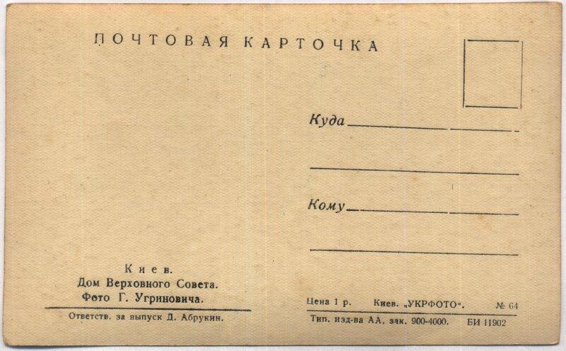 Верховный Совет УССР (1).jpg